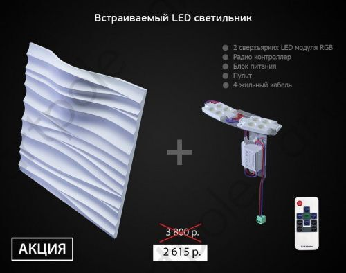 Гипсовые 3D-панели artpole - SILK + LED